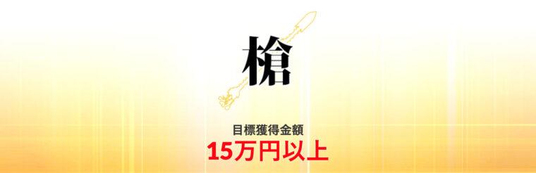 皇艇の有料プラン【槍】