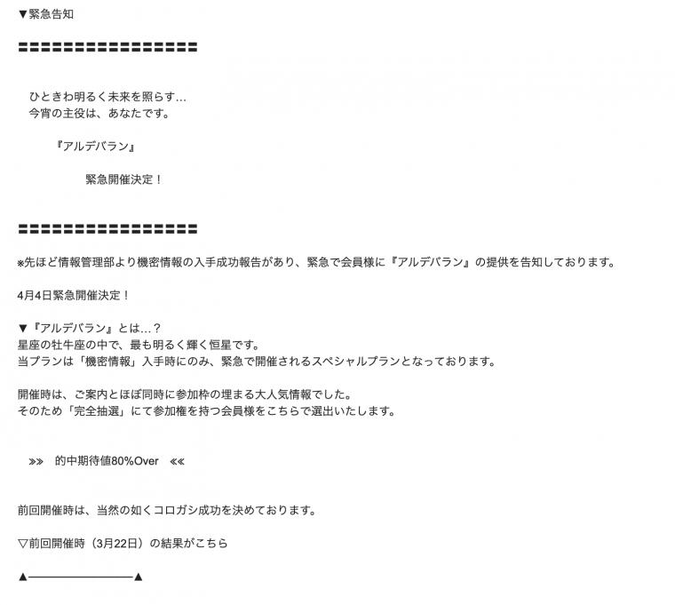 競艇BULL(競艇ブル)メール限定情報【アルデバラン】