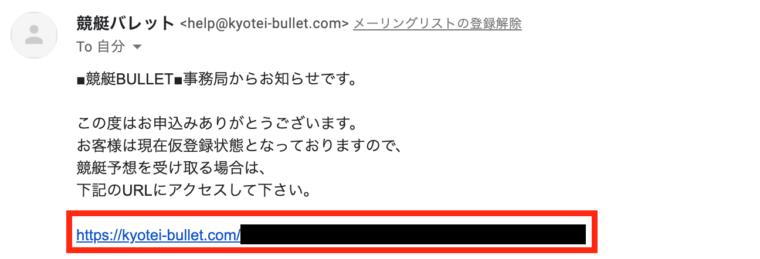 競艇バレットの仮登録完了メール