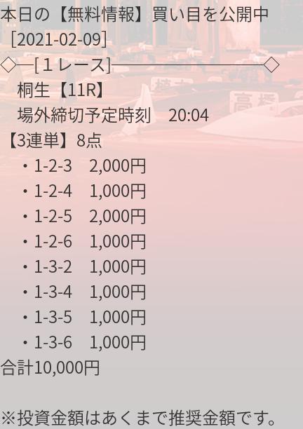 競艇ダイヤモンド2月9日の無料予想ナイターの公開情報
