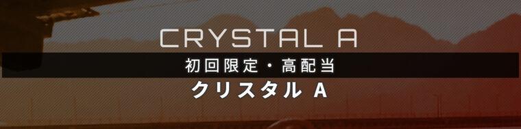 競艇ダイヤモンドの有料プラン【クリスタルA】