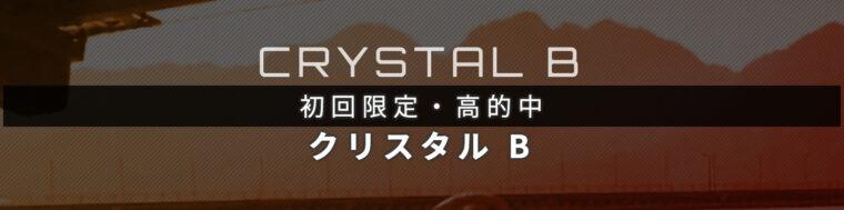 競艇ダイヤモンドの有料プラン【クリスタルB】