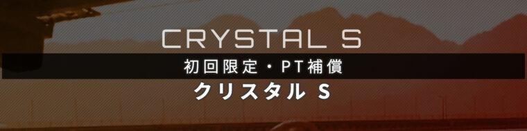 競艇ダイヤモンドの有料プラン【クリスタルS】