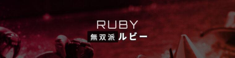 競艇ダイヤモンドの有料プラン【ルビー】