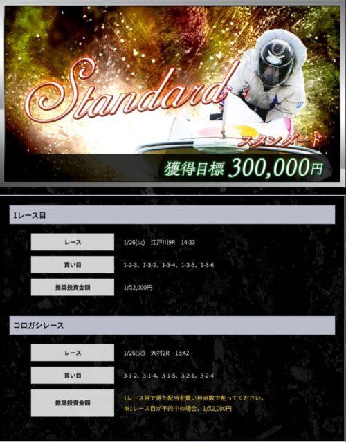 クラブギンガ(ClubGinga)1月26日の有料プラン「スタンダード」:公開情報