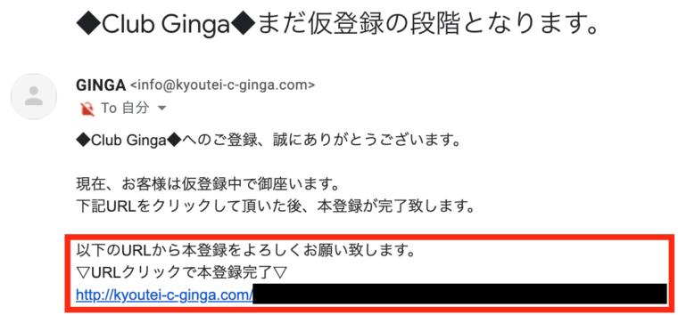 クラブギンガ(ClubGinga)の仮登録完了メール