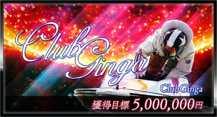 クラブギンガ(ClubGinga)有料プラン「クラブギンガ」イメージ