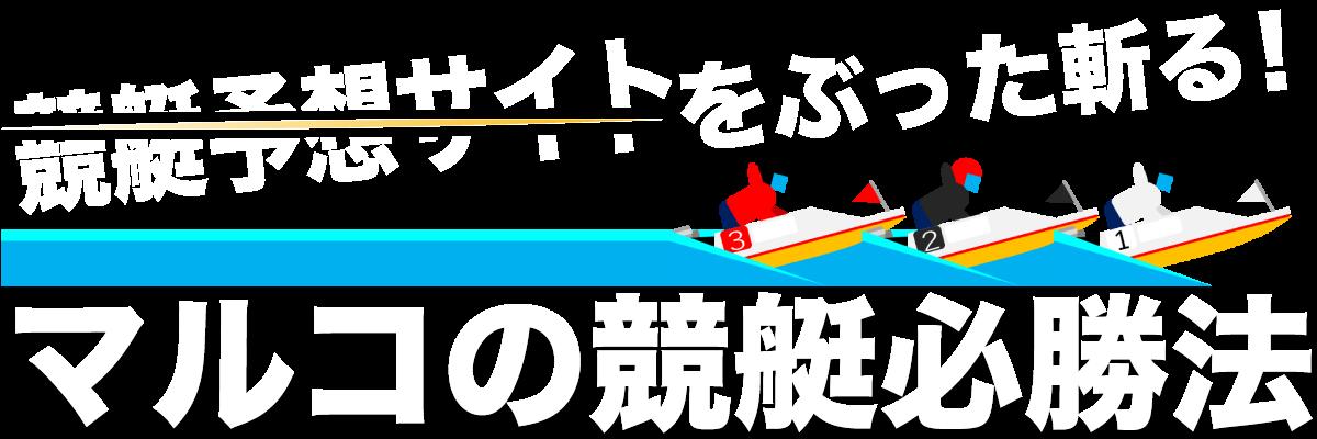 マルコの競艇必勝法