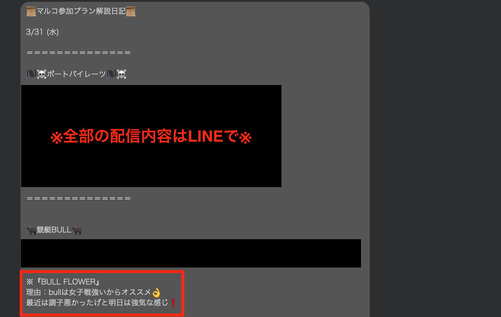 マルコの公式LINE配信メッセージ