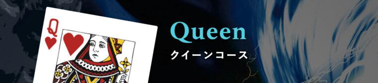 ナイトボートの有料プラン【Queen】