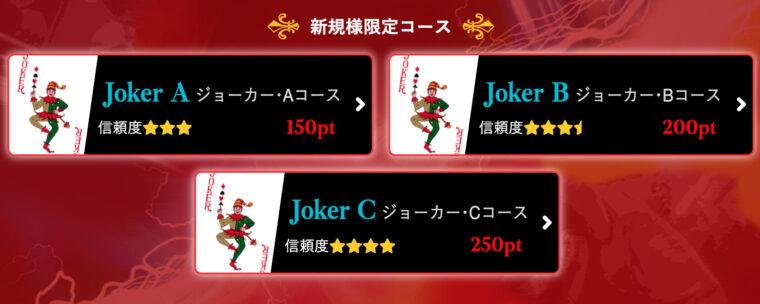 初回限定のポイント返還プラン「Joker」