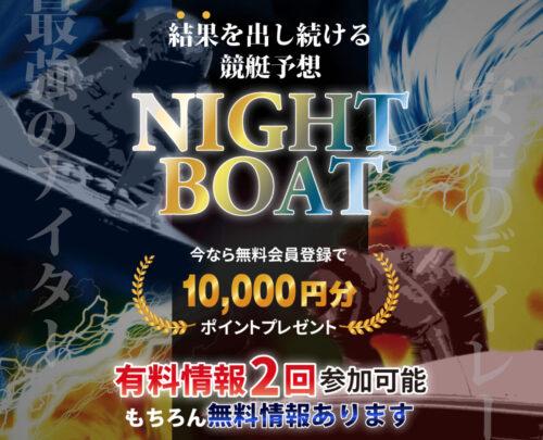 ナイトボート(NIGHT BOAT)
