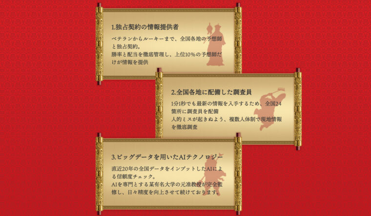 舟遊記(しゅうゆうき)が稼げる根拠・理由