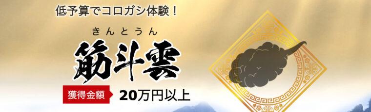 舟遊記の有料プラン「筋斗雲」イメージ