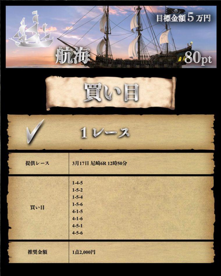 3月17日【航海】:公開情報