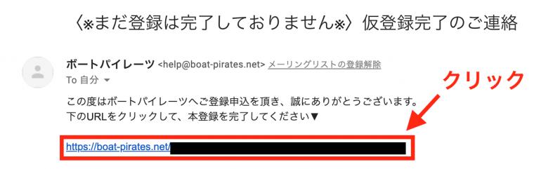 ボートパイレーツの仮登録メール