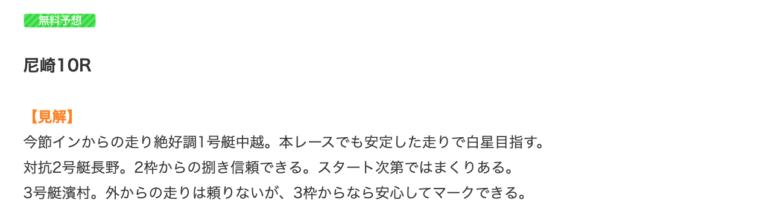 ウェーブの無料予想レース見解【3月15日尼崎10R】