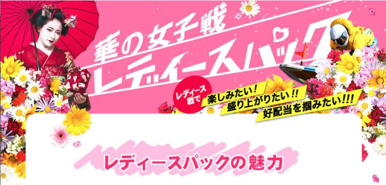 ウェーブの有料プラン【レディースパック】