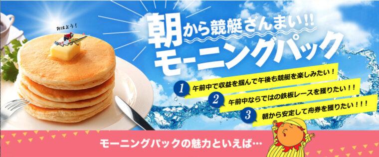 ウェーブの有料プラン【モーニングパック】