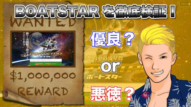 検証結果!競艇予想サイトBOATSTAR(ボートスター)は悪徳予想サイトグループの1つだった!