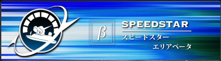 BOATSTAR(ボートスター)のスピードスター:エリアベータ