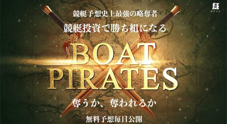 ボートパイレーツの公式ページ
