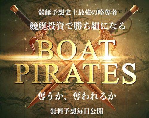 BOAT PAIRATES(ボートパイレーツ)
