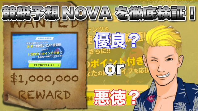 競艇予想サイトガチ検証!競艇予想NOVA(競艇予想ノヴァ)は運営が素人レベルで酷い