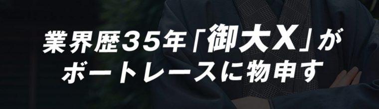 業界歴35年「御大X」がボートレースに物申す!