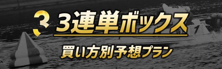 競艇予想NOVA(競艇予想ノヴァ)の有料プラン【3連単ボックス】