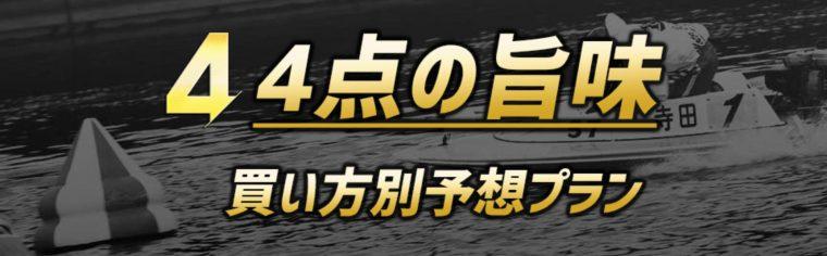 競艇予想NOVA(競艇予想ノヴァ)の有料プラン【4点の旨味】
