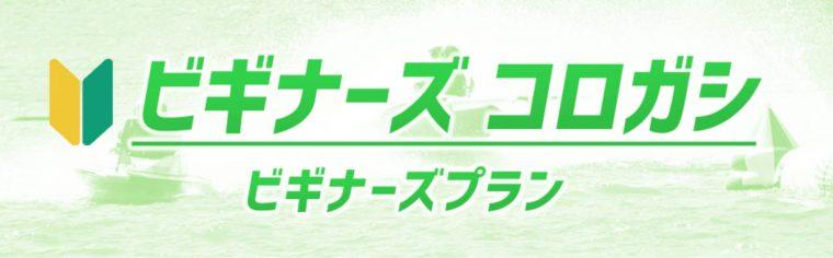 競艇予想NOVA(競艇予想ノヴァ)の有料プラン【ビギナーズ[コロガシ]】