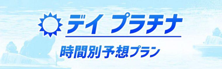競艇予想NOVA(競艇予想ノヴァ)の有料プラン【デイ[プラチナ]】
