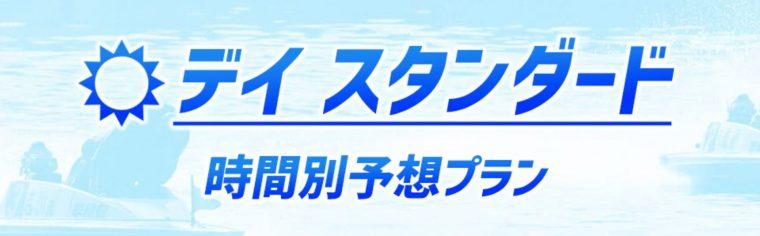 競艇予想NOVA(競艇予想ノヴァ)の有料プラン【デイ[スタンダード]】