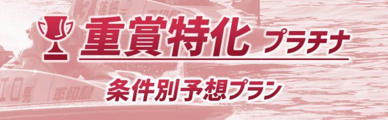 競艇予想NOVA(競艇予想ノヴァ)の有料プラン【重賞特化[プラチナ]】