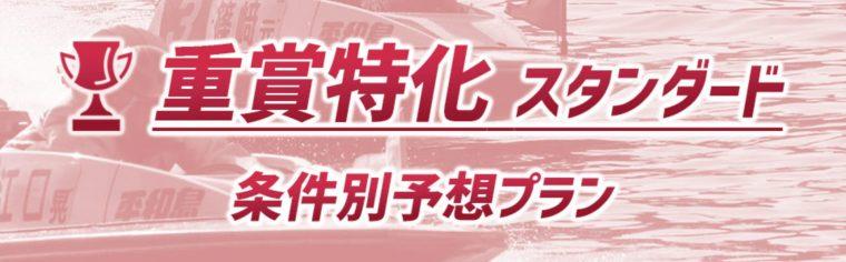 競艇予想NOVA(競艇予想ノヴァ)の有料プラン【重賞特化[スタンダード]】