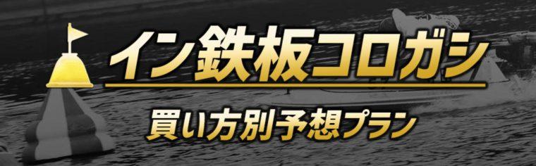 競艇予想NOVA(競艇予想ノヴァ)の有料プラン【イン鉄板[コロガシ]】