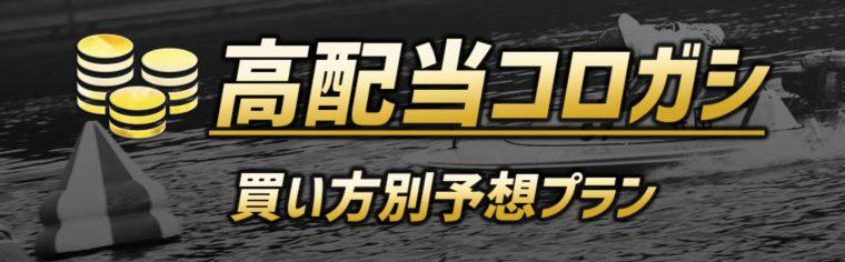 競艇予想NOVA(競艇予想ノヴァ)の有料プラン【高配当[コロガシ]】