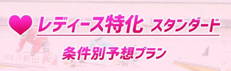 競艇予想NOVA(競艇予想ノヴァ)の有料プラン【レディース特化[スタンダード]】