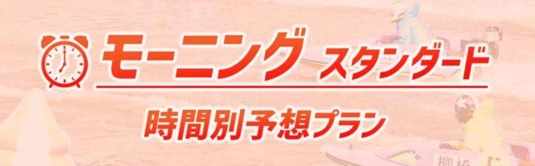 競艇予想NOVA(競艇予想ノヴァ)の有料プラン【モーニング[スタンダード]】