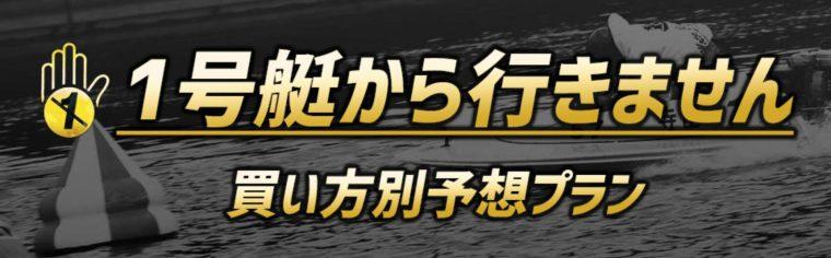 競艇予想NOVA(競艇予想ノヴァ)の有料プラン【1号艇から行きません】