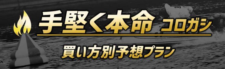 競艇予想NOVA(競艇予想ノヴァ)の有料プラン【手堅く本命[コロガシ]】
