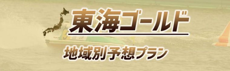 競艇予想NOVA(競艇予想ノヴァ)の有料プラン【東海[ゴールド]】