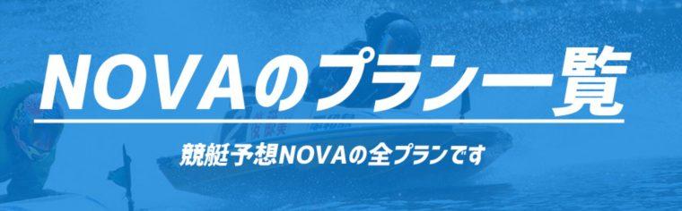 競艇予想NOVA(競艇予想ノヴァ)の有料プラン一覧
