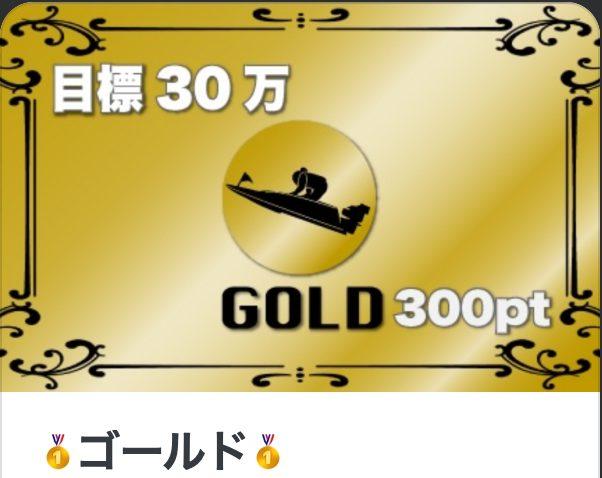 競艇エンペラーの有料プラン【ゴールド】