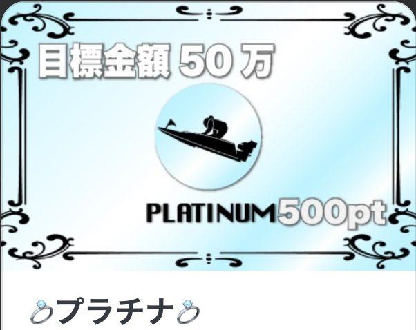 競艇エンペラーの有料プラン【プラチナ】