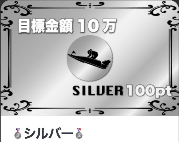 競艇エンペラーの有料プラン【シルバー】