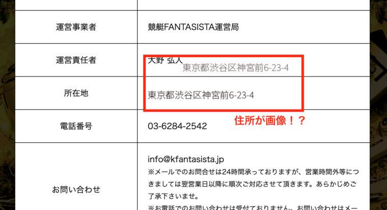 競艇FANTASISTA(競艇ファンタジスタ)の特定商取引法に基づく表記
