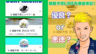 最近増加中の競艇予想LINE@を検証!LINEで運営している競艇予想サイト3選