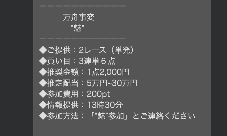 """競艇エンペラーの「万舟事変""""魁""""」詳細"""